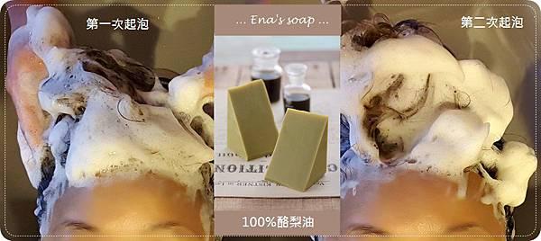 還沒信心挑戰洗髮皂的朋友#不用等了~就這一塊#100%酪梨油皂
