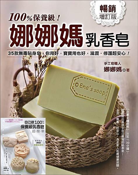 娜娜媽乳香皂-封面36-未調0216.jpg