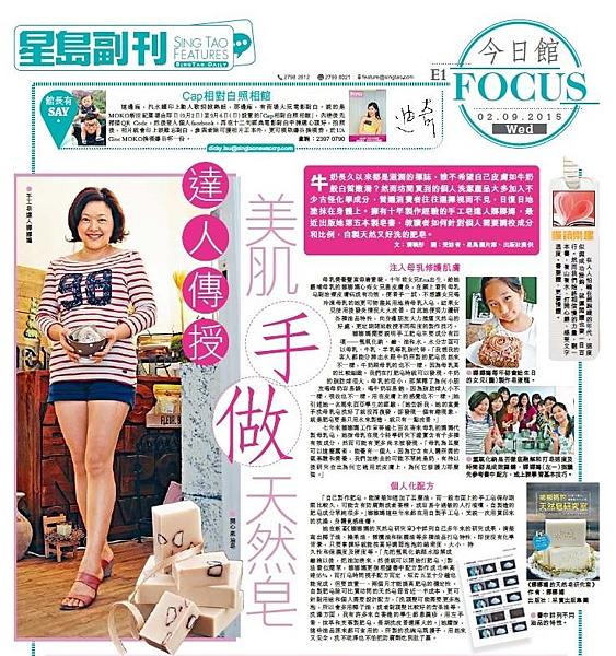 香港星島日報採訪娜娜媽