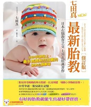 七田真最新胎教修訂版