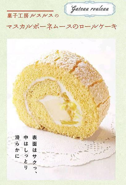 馬斯卡彭起司蛋糕捲01