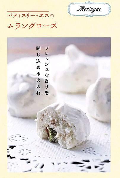 開心果玫瑰蛋白餅01
