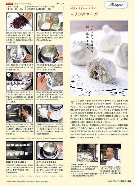 開心果玫瑰蛋白餅02