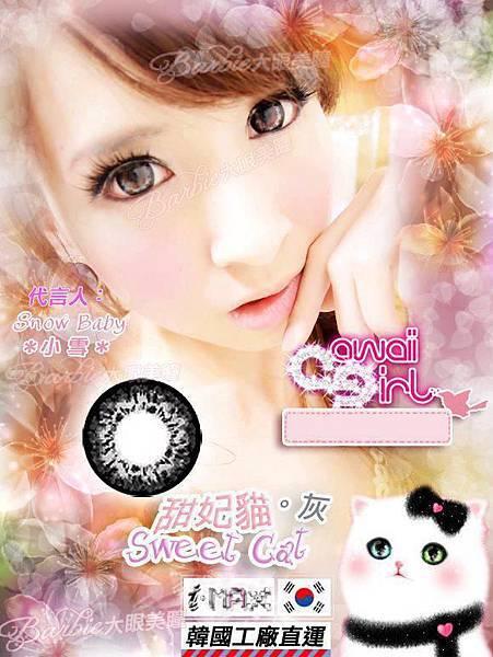 I MAX SWEET甜妃貓16.6mm-灰.5(隱形眼鏡)