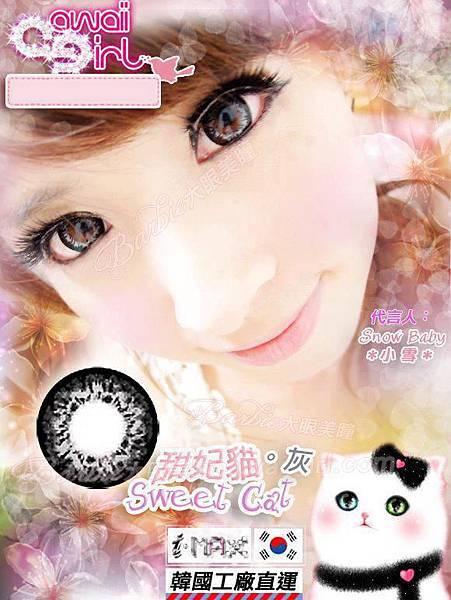 I MAX SWEET甜妃貓16.6mm-灰3(隱形眼鏡)