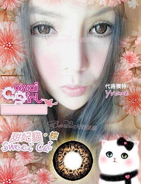 I MAX SWEET甜妃貓16.6mm-棕1(隱形眼鏡)