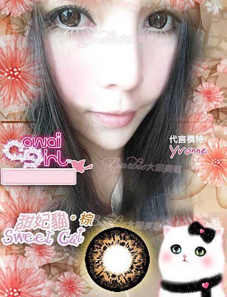 I MAX SWEET甜妃貓16.6mm-棕2(隱形眼鏡)
