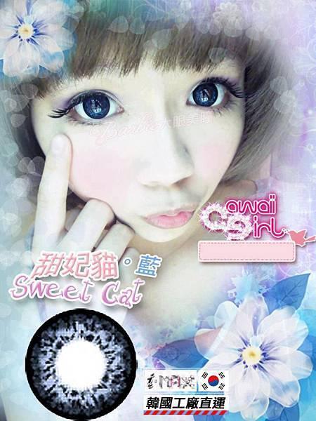 I MAX SWEET甜妃貓16.6mm-藍(隱形眼鏡)