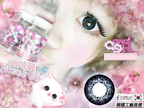 I MAX SWEET甜妃貓16.6mm-藍2(隱形眼鏡)