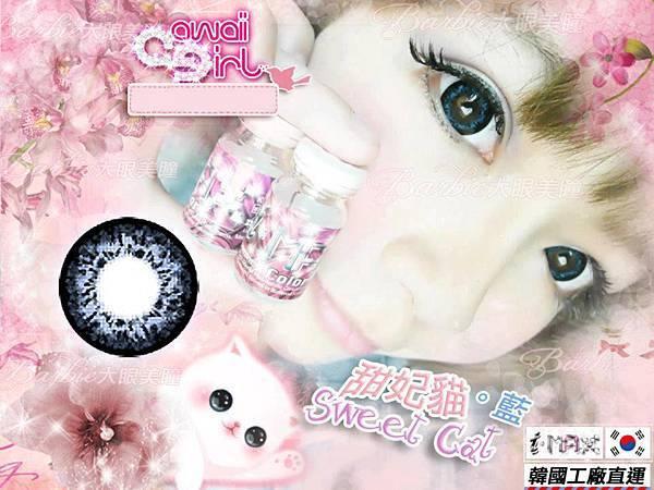 I MAX SWEET甜妃貓16.6mm-藍3(隱形眼鏡)