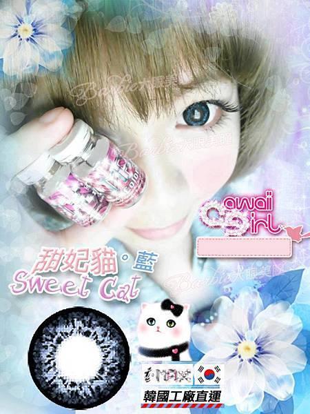 I MAX SWEET甜妃貓16.6mm-藍4(隱形眼鏡)