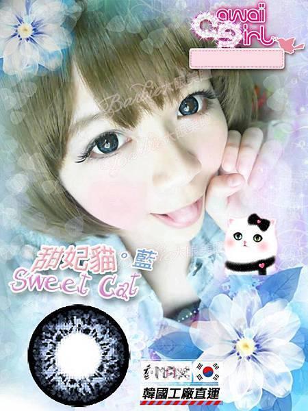 I MAX SWEET甜妃貓16.6mm-藍5(隱形眼鏡)