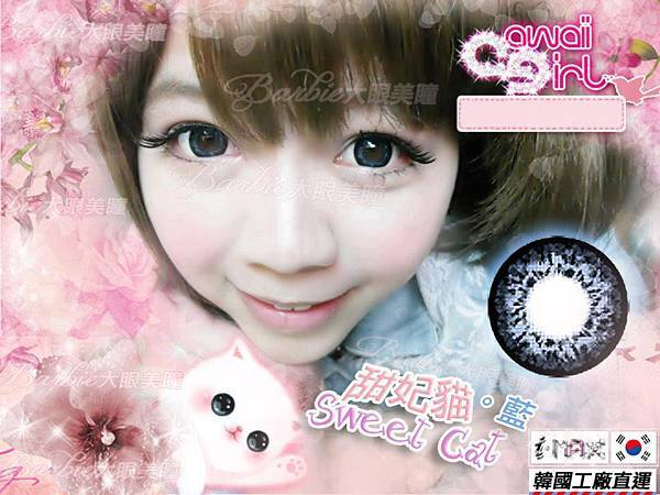 I MAX SWEET甜妃貓16.6mm-藍6(隱形眼鏡)
