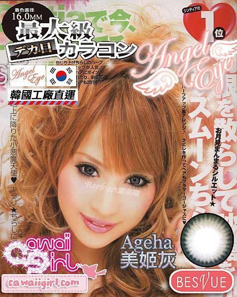 Angel Eye Ageha美姬灰16mm (0-950)(隱形眼鏡)