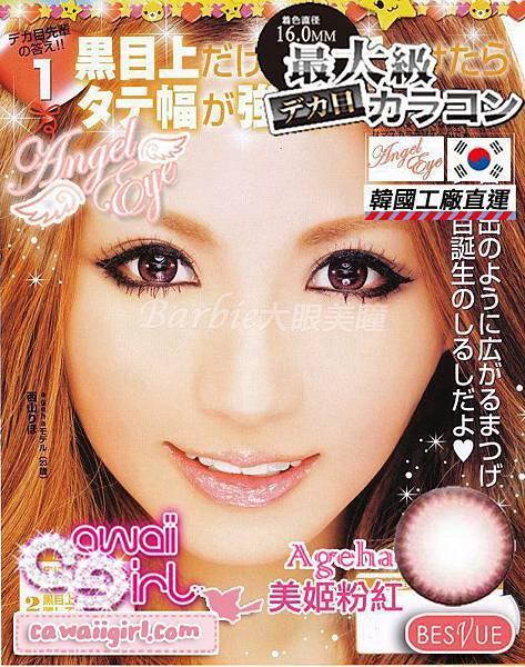 Angel Eye Ageha美姬粉紅16mm (0-950)(隱形眼鏡)