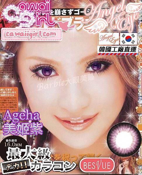 Angel Eye Ageha美姬紫16mm (0-950)(隱形眼鏡)