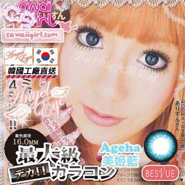 Angel Eye Ageha美姬藍16mm (0-950)(隱形眼鏡)
