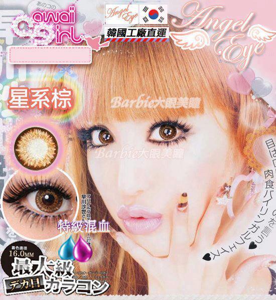 Angel Eye 星系棕(隱形眼鏡)