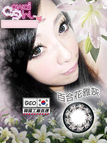 GEO百合花16mm-灰(0-800度)2(隱形眼鏡)