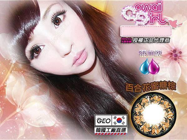 GEO百合花16mm-棕(0-800度)1(隱形眼鏡)