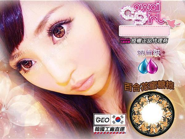 GEO百合花16mm-棕(0-800度)2(隱形眼鏡)