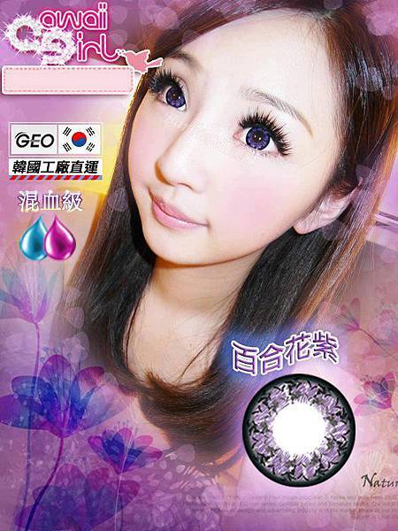 GEO百合花16mm-紫(無度數)(隱形眼鏡)
