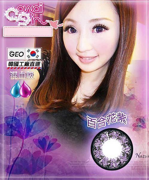 GEO百合花16mm-紫(無度數)1(隱形眼鏡)