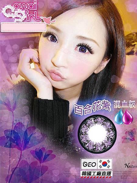 GEO百合花16mm-紫(無度數)2(隱形眼鏡)