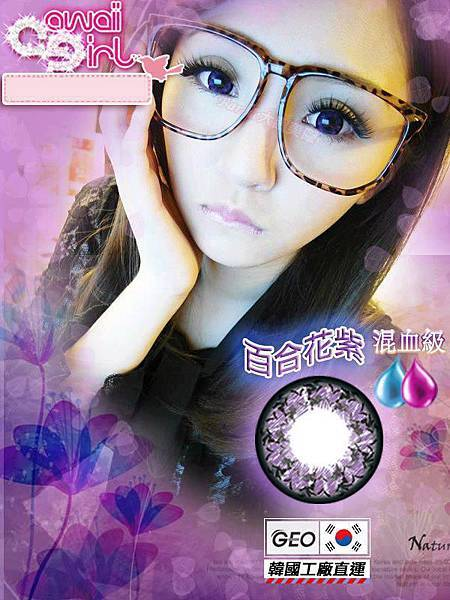 GEO百合花16mm-紫(無度數)3(隱形眼鏡)