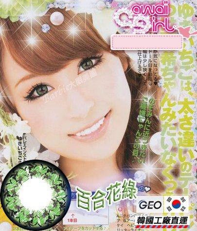 GEO百合花16mm-綠(無度數)(隱形眼鏡)