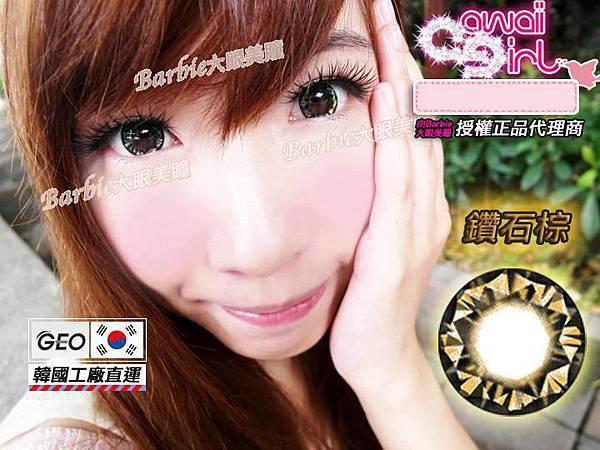 GEO鑽石16mm-棕(0-600度)1(隱形眼鏡)