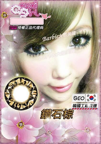 GEO鑽石16mm-棕(0-600度)2(隱形眼鏡)