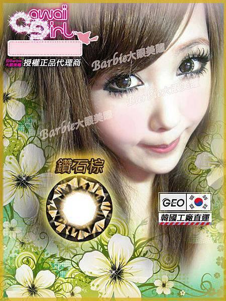 GEO鑽石16mm-棕(0-600度)3(隱形眼鏡)