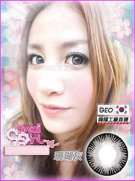 GEO珊瑚16mm-灰(0-800度)1(隱形眼鏡)