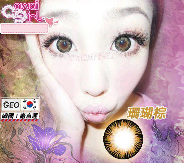 GEO珊瑚16mm-棕(0-800度)2(隱形眼鏡)