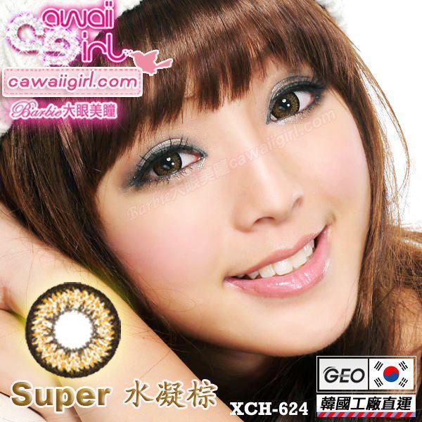 GEO Super星砂水凝棕14mm(0-850)(隱形眼鏡)