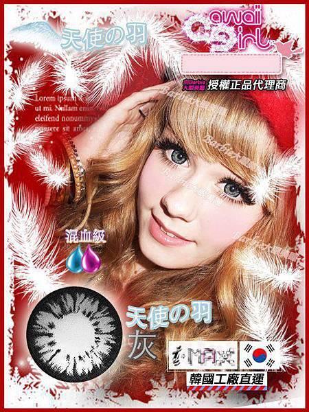 I MAX天使之羽16mm-灰(0-1000度)2(隱形眼鏡)