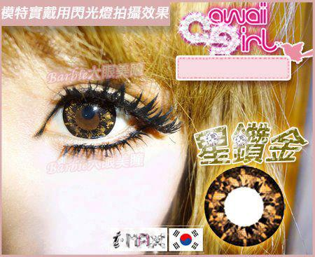 I MAX星鑽16.5mm-金(0-1000度)2(隱形眼鏡)