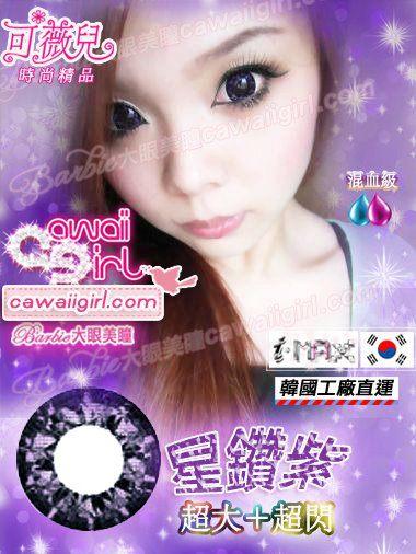 I MAX星鑽16.5mm-紫(無度數)1(隱形眼鏡)