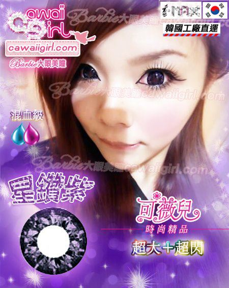 I MAX星鑽16.5mm-紫(無度數)3(隱形眼鏡)