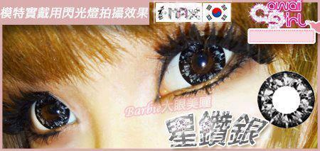 I MAX星鑽16.5mm-銀(0-1000度)2(隱形眼鏡)