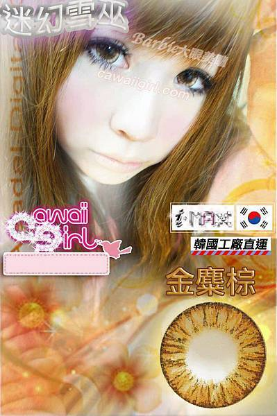 I MAX迷幻雪巫16mm-金麋棕(1-800度)(隱形眼鏡)