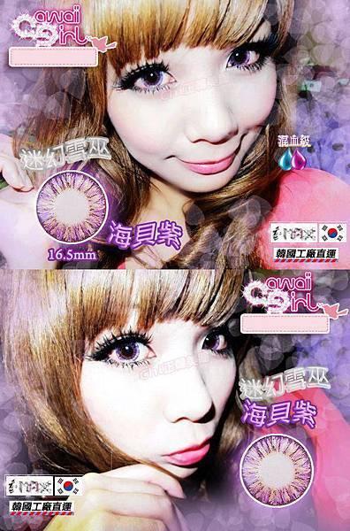 I MAX迷幻雪巫16mm-海貝紫(1-800度)(隱形眼鏡)