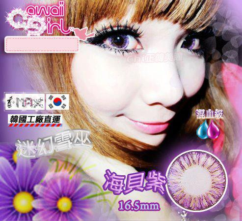 I MAX迷幻雪巫16mm-海貝紫(1-800度)1(隱形眼鏡)
