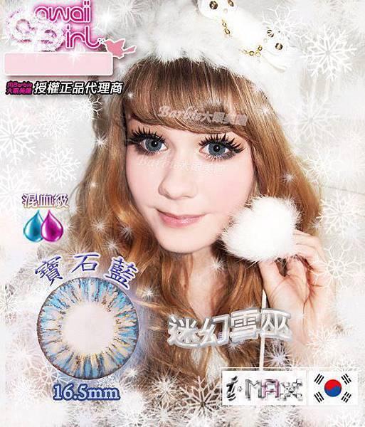 I MAX迷幻雪巫16mm-寶石藍(1-800度)1(隱形眼鏡)