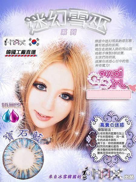 I MAX迷幻雪巫16mm-寶石藍(1-800度)(隱形眼鏡)
