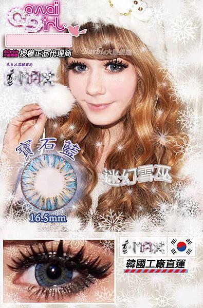 I MAX迷幻雪巫16mm-寶石藍(1-800度)2(隱形眼鏡)