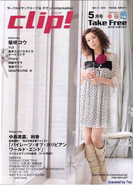 Clip (2007).表紙