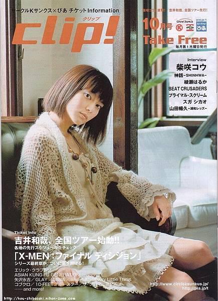 Clip (Oct.06).表紙