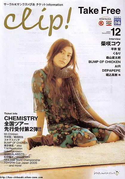 Clip (Dec.05).表紙